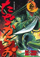 couverture, jaquette Tajikarao 3  (Kodansha)