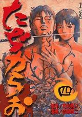 couverture, jaquette Tajikarao 4  (Kodansha)