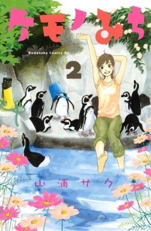 Une vie au zoo 2