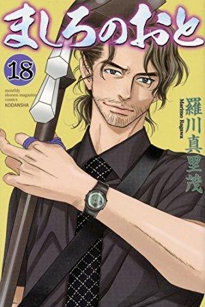 Mashiro no Oto # 18