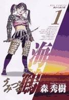Tsuru, Princesse des Mers édition simple