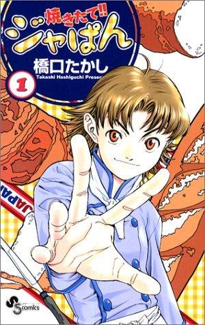 couverture, jaquette Yakitate!! Japan 1  (Shogakukan)