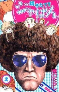 couverture, jaquette Yakitate!! Japan 2  (Shogakukan)