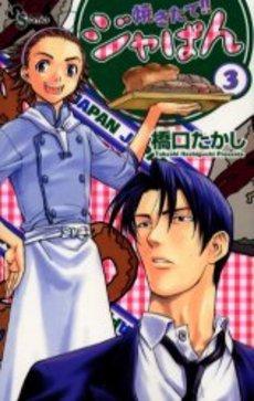 couverture, jaquette Yakitate!! Japan 3  (Shogakukan)