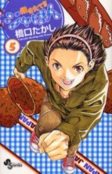 couverture, jaquette Yakitate!! Japan 5  (Shogakukan)
