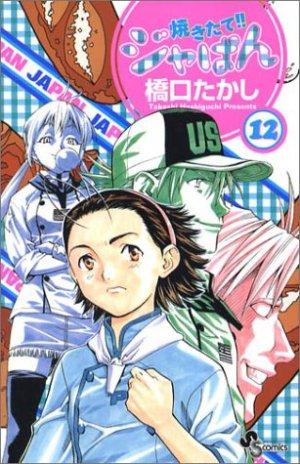 couverture, jaquette Yakitate!! Japan 12  (Shogakukan)