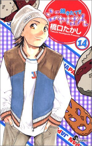 couverture, jaquette Yakitate!! Japan 14  (Shogakukan)