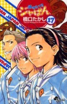couverture, jaquette Yakitate!! Japan 17  (Shogakukan)