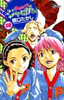 couverture, jaquette Yakitate!! Japan 18  (Shogakukan)