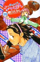couverture, jaquette Yakitate!! Japan 19  (Shogakukan)