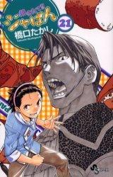 couverture, jaquette Yakitate!! Japan 21  (Shogakukan)