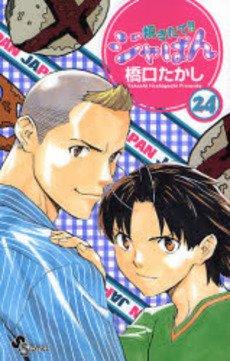 couverture, jaquette Yakitate!! Japan 24  (Shogakukan)