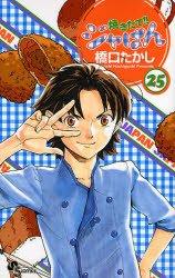 couverture, jaquette Yakitate!! Japan 25  (Shogakukan)