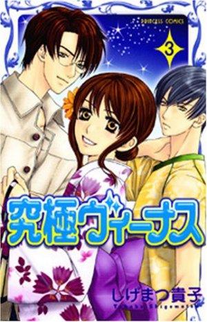 couverture, jaquette Big Bang Vénus 3  (Akita shoten) Manga