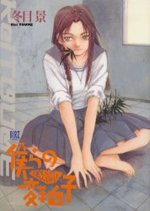 couverture, jaquette Déviances   (Scholar) Manga