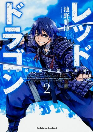 couverture, jaquette Red Dragon 2  (Kadokawa)