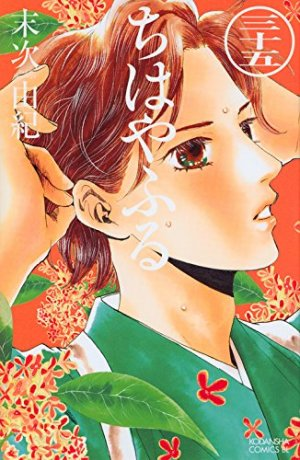 Chihayafuru # 35