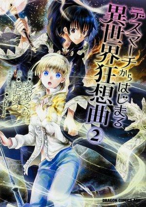 Death March kara Hajimaru Isekai Kyousoukyoku # 2