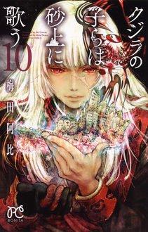 couverture, jaquette Les enfants de la baleine 10  (Akita shoten) Manga