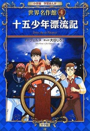 couverture, jaquette Deux ans de vacances   (Shogakukan)
