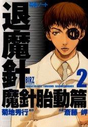 couverture, jaquette Taimashin 2  (Gentosha) Manga