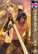 Wild Rock édition Japonaise reedition