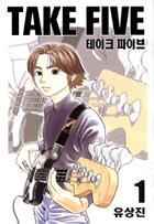 couverture, jaquette Take Five 1 Coréenne (Haksan)
