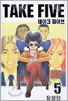 couverture, jaquette Take Five 5 Coréenne (Haksan)