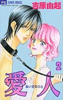 couverture, jaquette Ai Suru Hito 2  (Shogakukan)