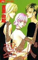 couverture, jaquette Ai Suru Hito 4  (Shogakukan)