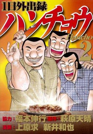Ichinichi Gaishutsuroku Hanchou # 2