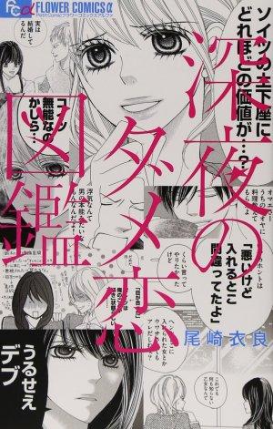 Shinya no Dame Koizukan # 1