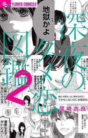 Shinya no Dame Koizukan # 2