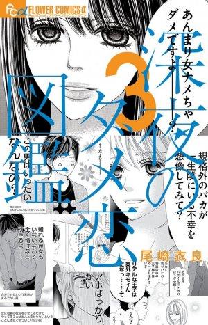 Shinya no Dame Koizukan 3 Simple