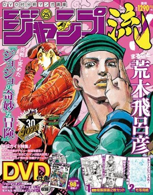 couverture, jaquette Jump Ryu Jump Ryû (National) 25