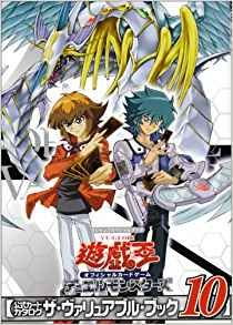 Yu-Gi-Oh : The Valuable Book 10