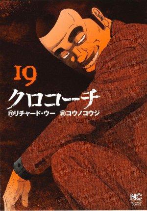 couverture, jaquette Inspecteur Kurokôchi 19  (Nihon Bungeisha)
