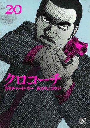 couverture, jaquette Inspecteur Kurokôchi 20  (Nihon Bungeisha)