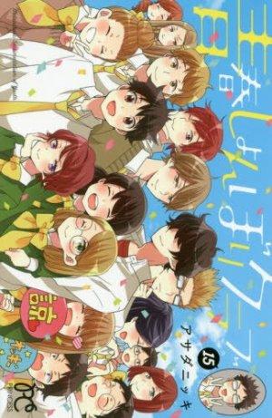 couverture, jaquette Bienvenue au club 15  (Akita shoten) Manga