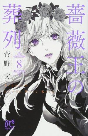 couverture, jaquette Le Requiem du Roi des Roses 8  (Akita shoten)