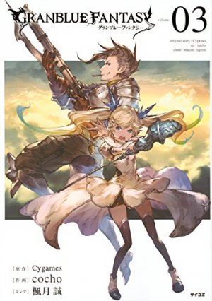 Granblue Fantasy   3 Simple