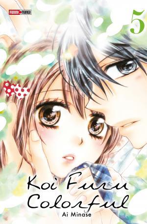 Koi Furu Colorful #5