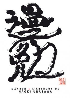Manben - Artbook Naoki Urasawa édition Simple