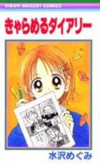 Caramel Diary édition JAPONAISE