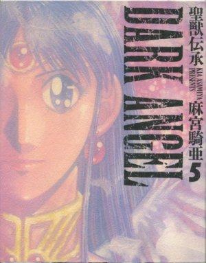 couverture, jaquette Dark Angel 5  (Kadokawa)