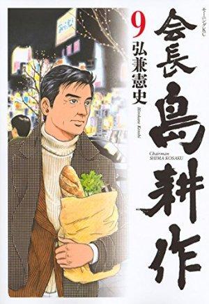 Kaichô Shima Kôsaku 9