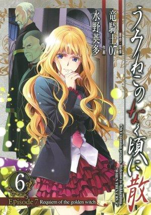 couverture, jaquette Umineko no Naku Koro ni Chiru Episode 7: Requiem of The Golden Witch 6  (Square enix)