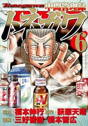 Chuukan Kanriroku Tonegawa # 6