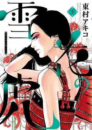couverture, jaquette Le Tigre des Neiges 5  (Shogakukan)