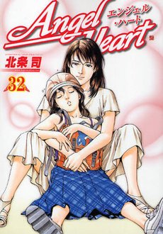 couverture, jaquette Angel Heart 32  (Coamix) Manga